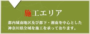 都内城南地区及び都下・湘南を中心とした神奈川県全域を施工を承っております。