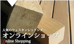 人気のウェスタンレッドシダー(木材)のオンラインショッピング