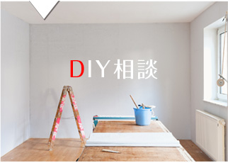 DIY相談