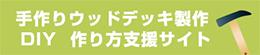 手作りウッドデッキ製作/DIY/作り方支援サイト